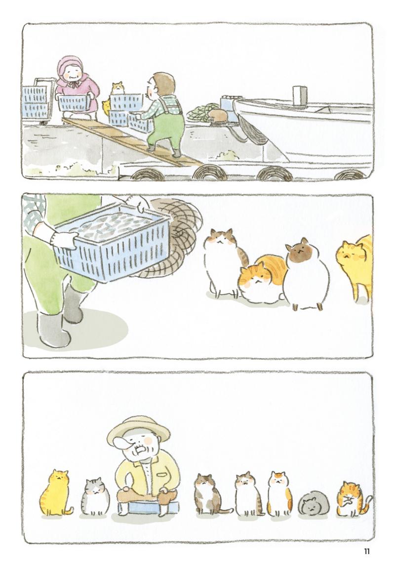 Extrait du Vieil homme et son chat